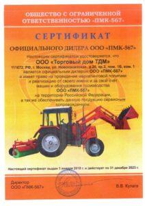 thumbnail of Дилерский сертификат ТД ТДМ от ПМК 567