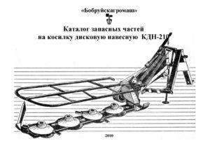 thumbnail of Каталок узлов и запасных деталей косилки КДН-210
