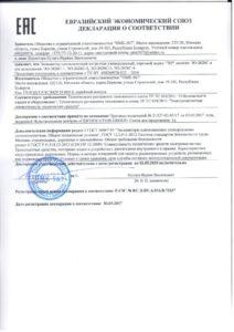 thumbnail of Декларация ТС от ПМК на ЭО-2626С со смещаемой осью